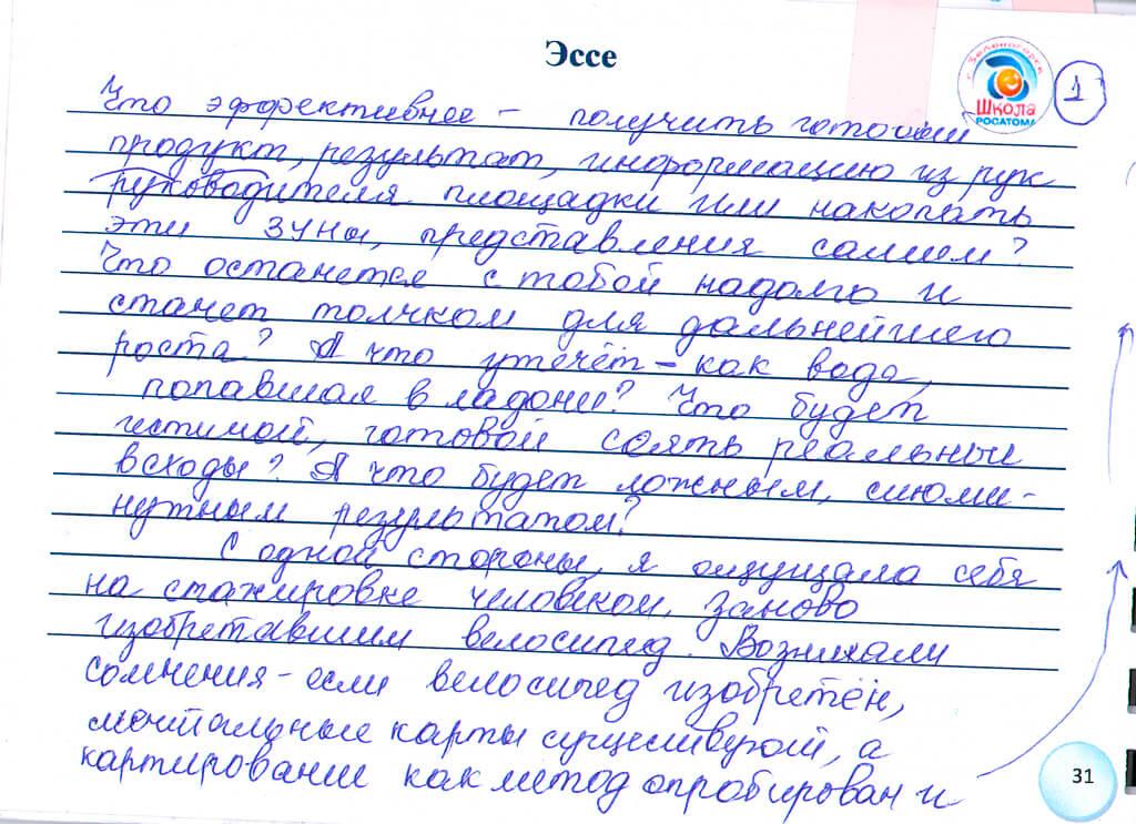 Batyrova-1