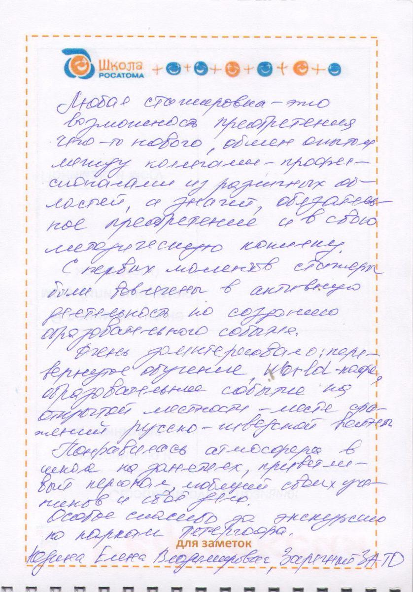 Юдина-Е.В.