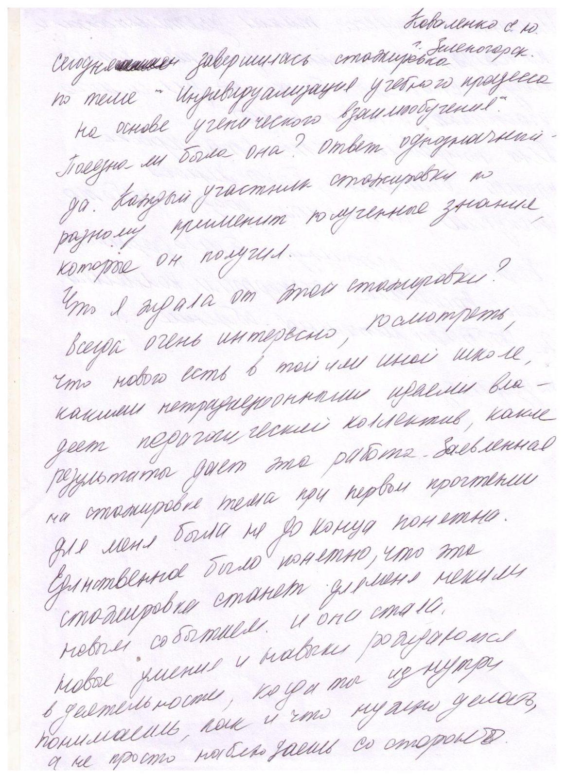Kovaleva-Elena
