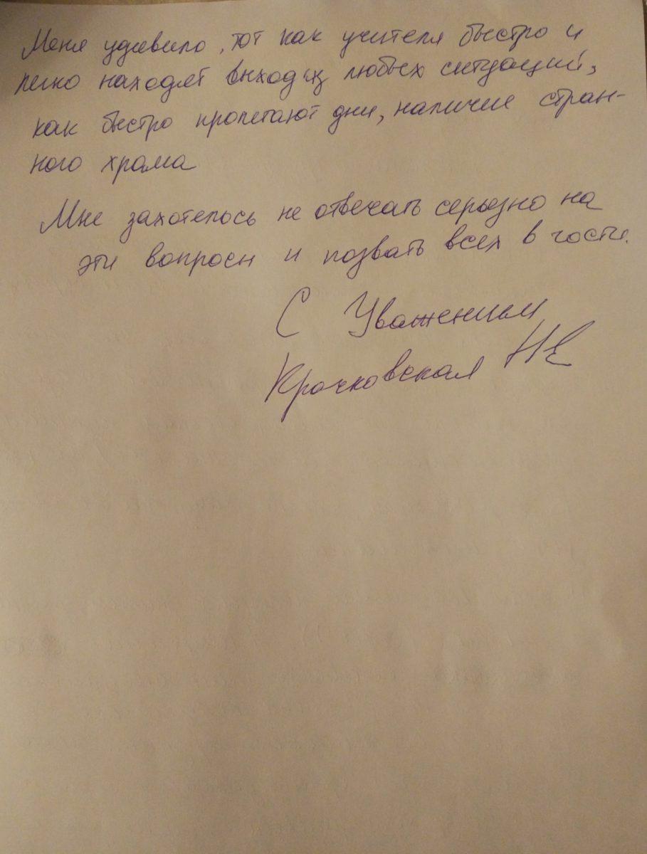 Krachkovskaja-2