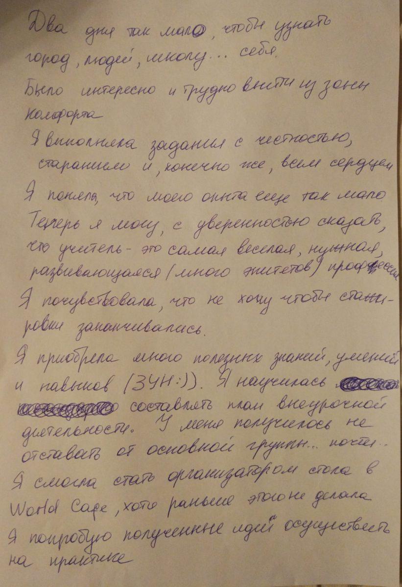 Krachkovskaja