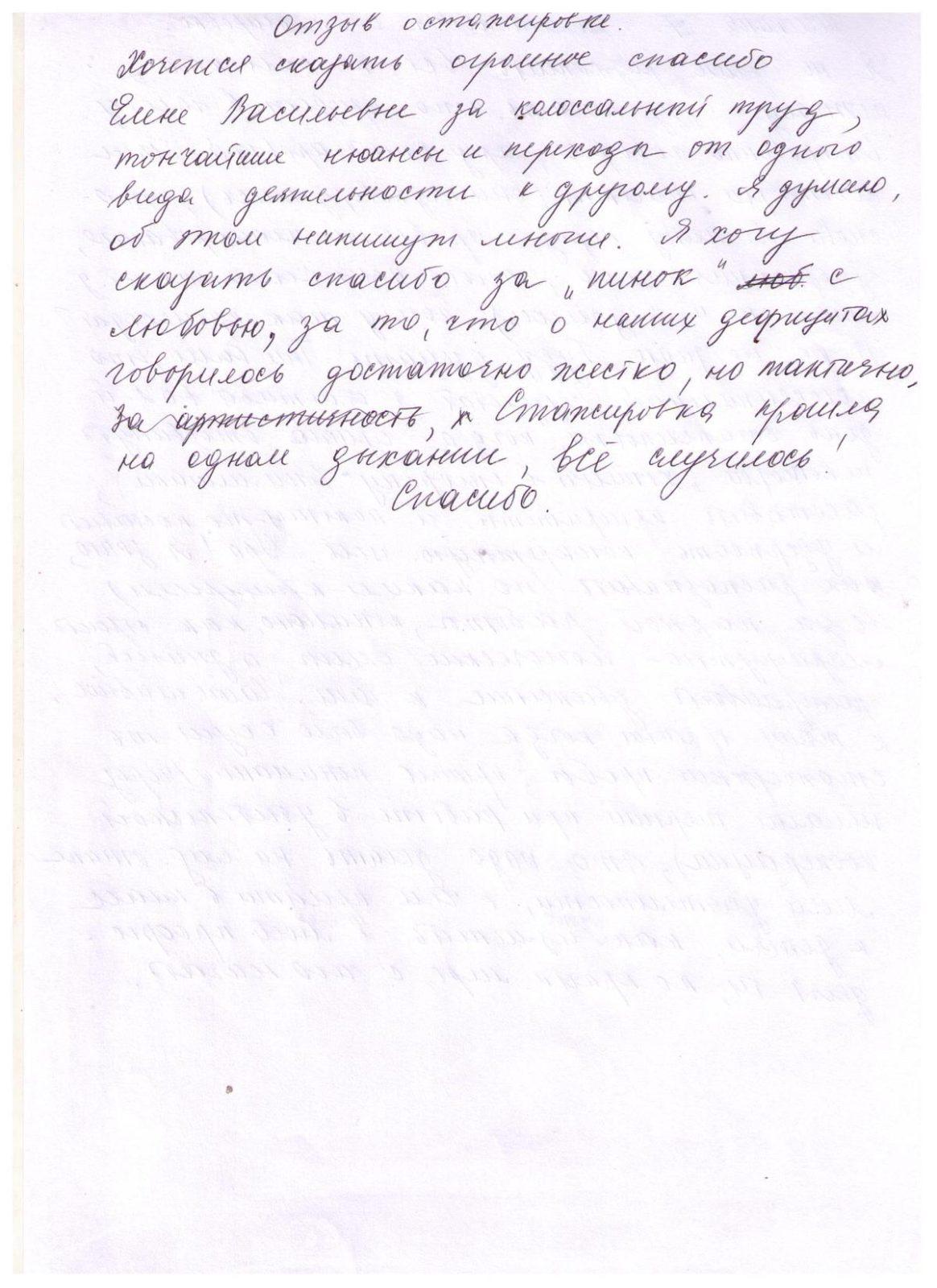 Leshkina-Anna-otzyv