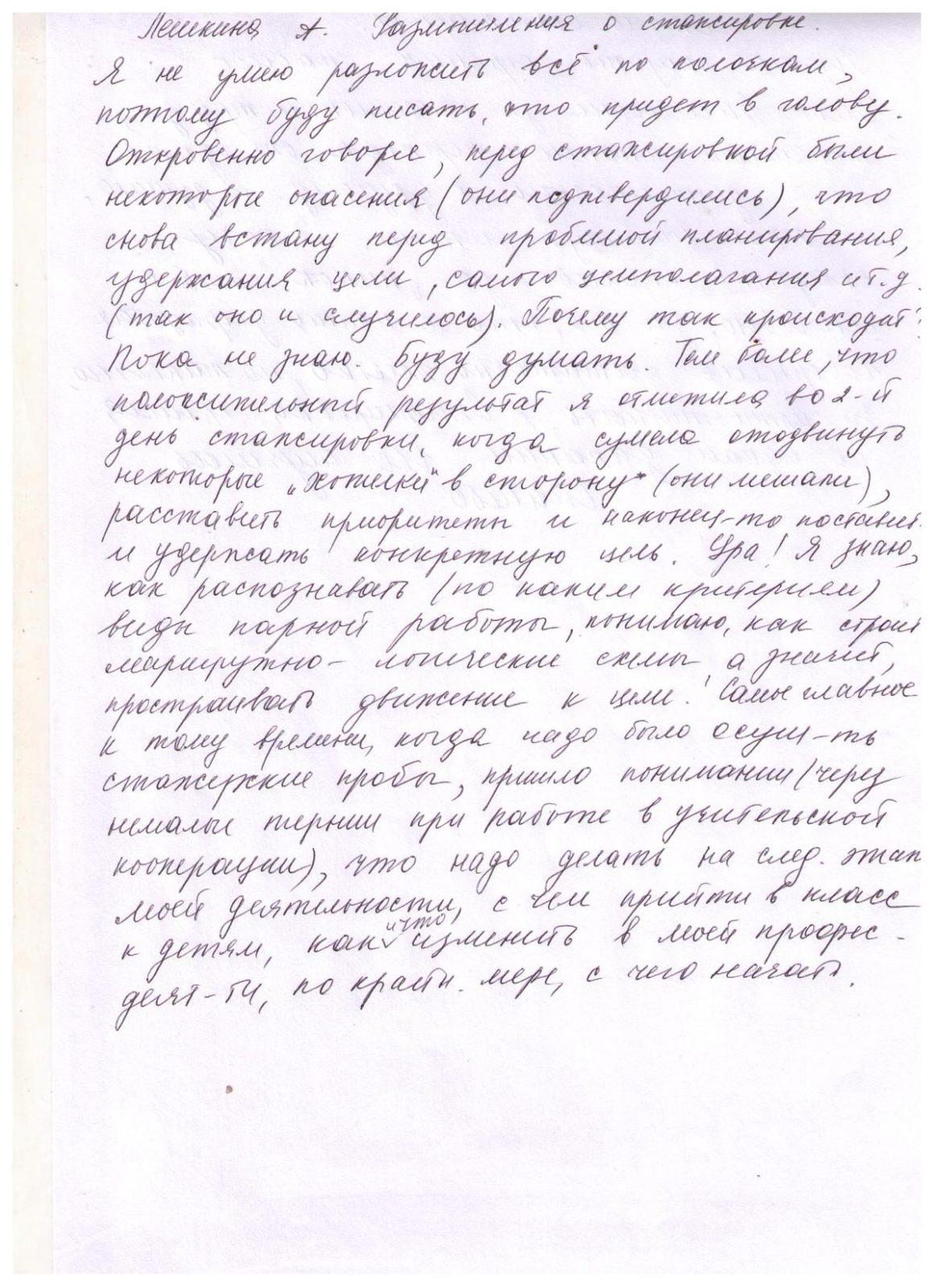 Leshkina-Anna