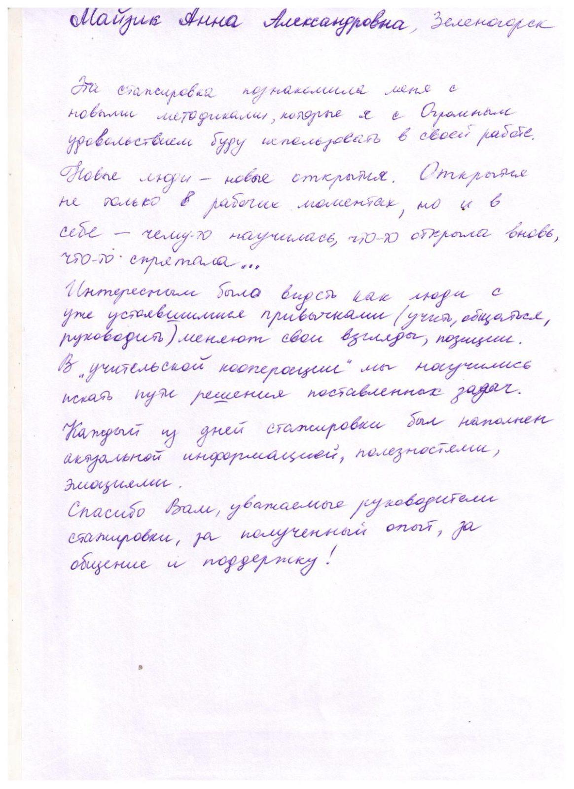 Mai-zik-Anna