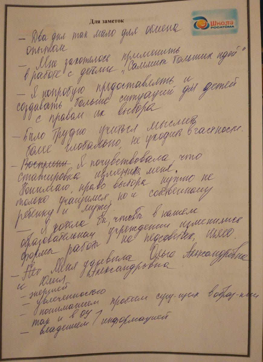Manuilova