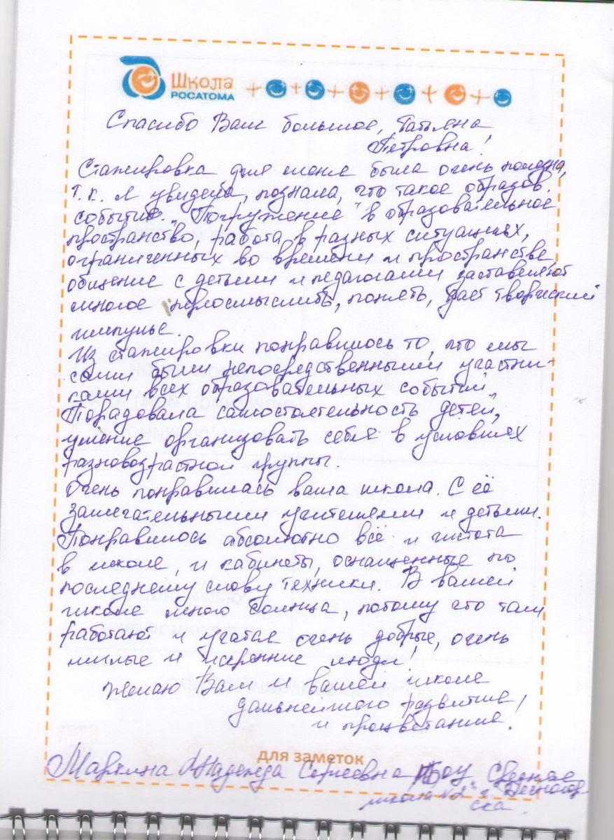 Маркина-Н.С.