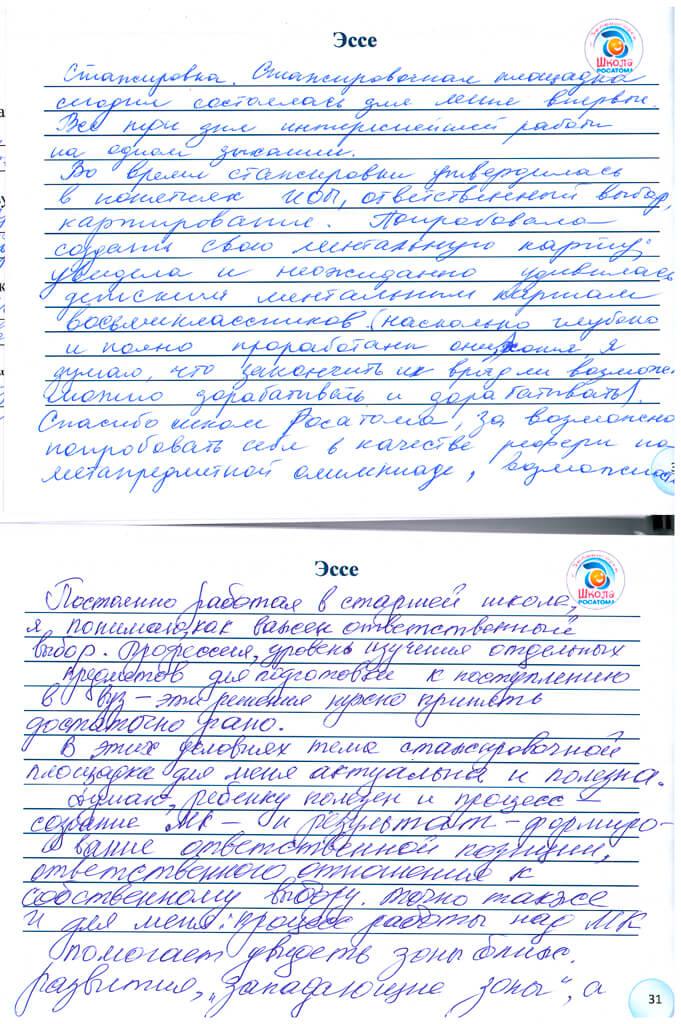 Mehonceva-Pakova-1