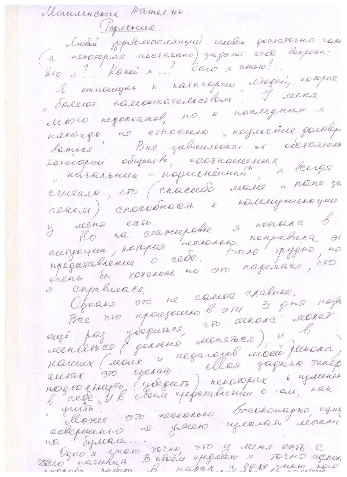 Mogilenskih-Tatjana