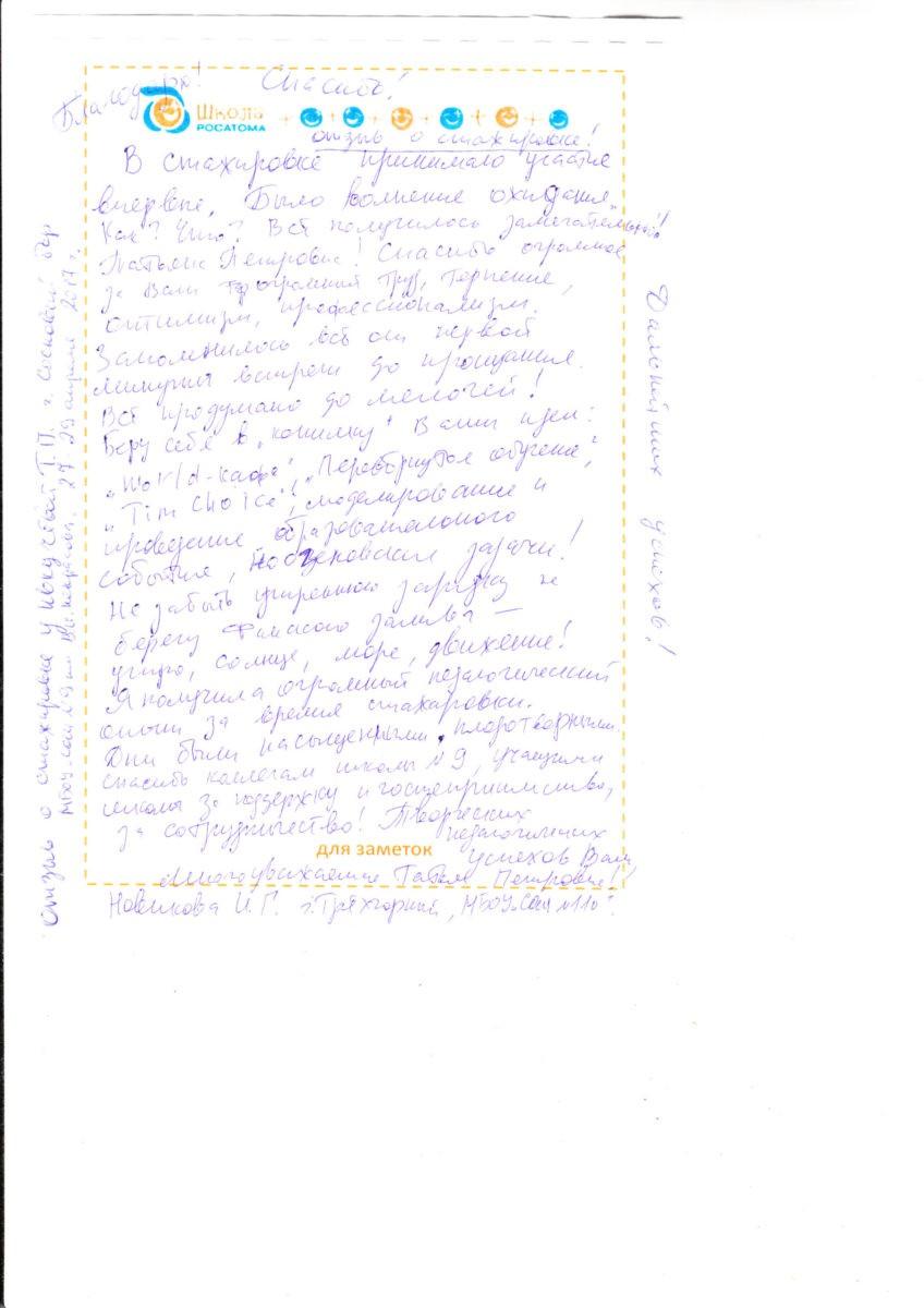 Новикова-И.Г.