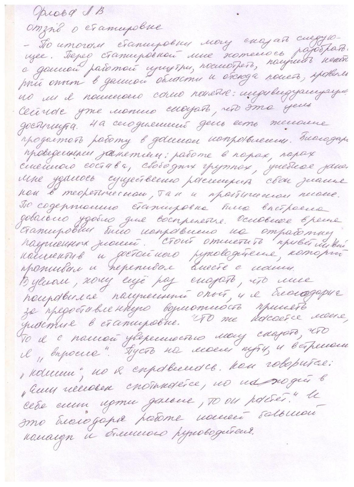 Orlova-Ljubov