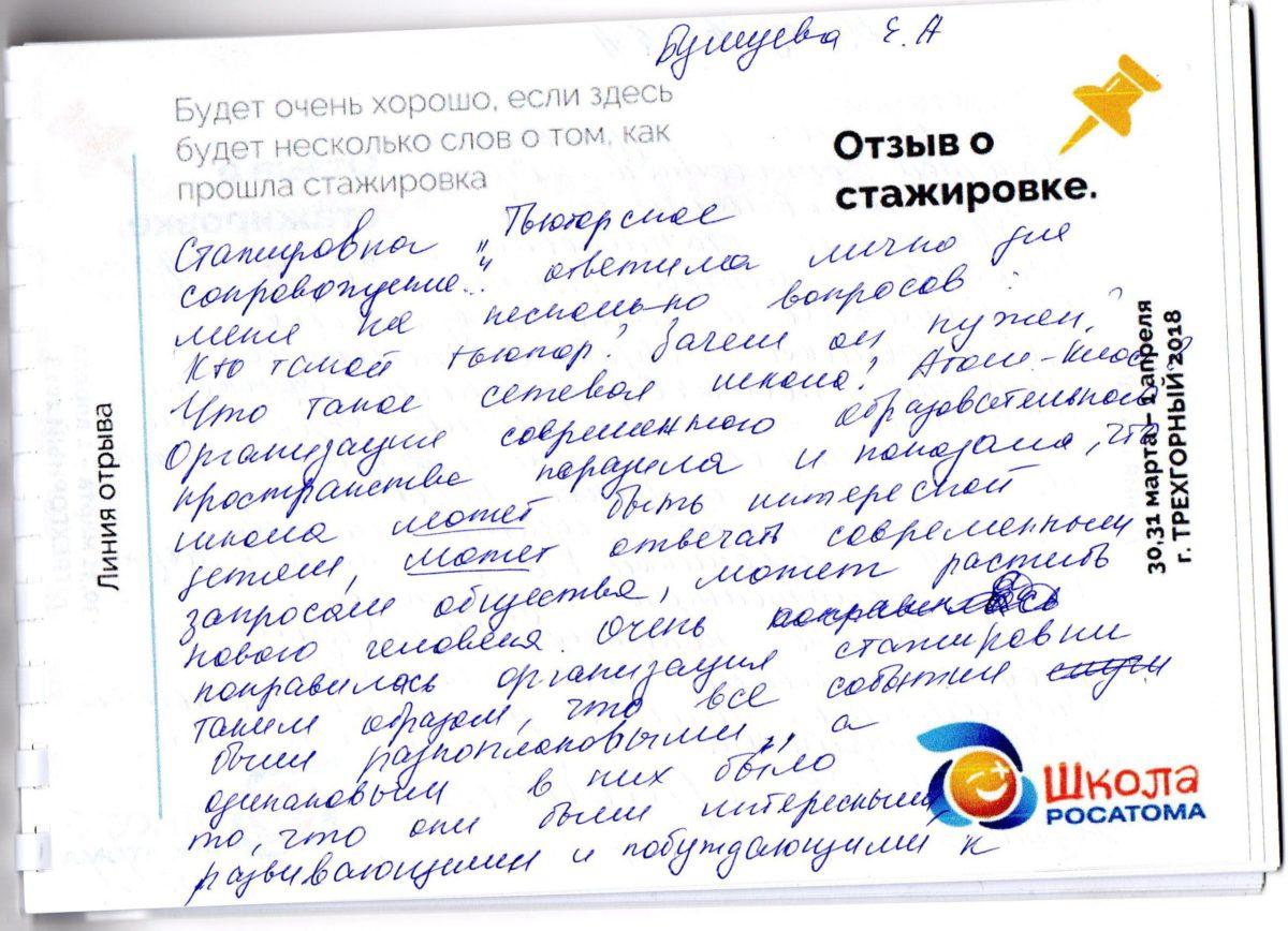 Otzyv-Bushueva-1