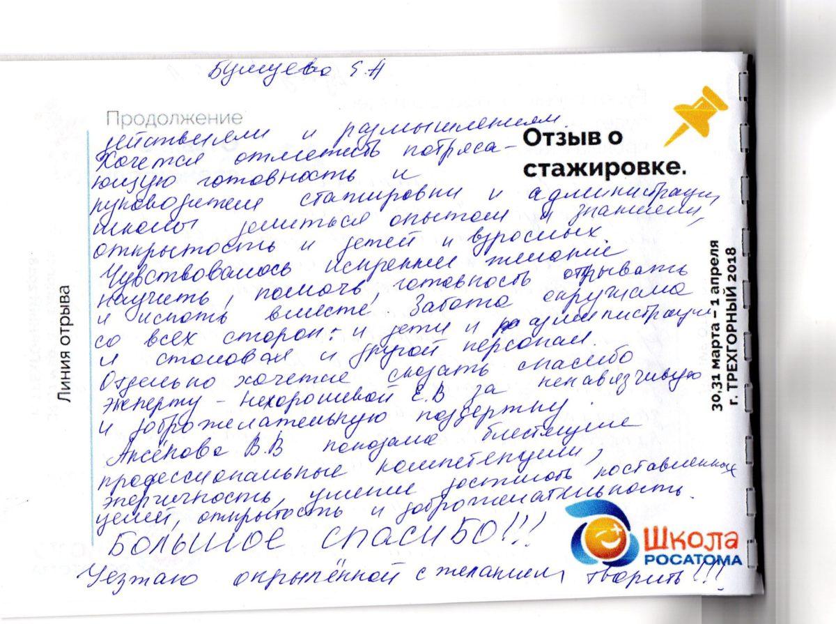 Otzyv-Bushueva-2