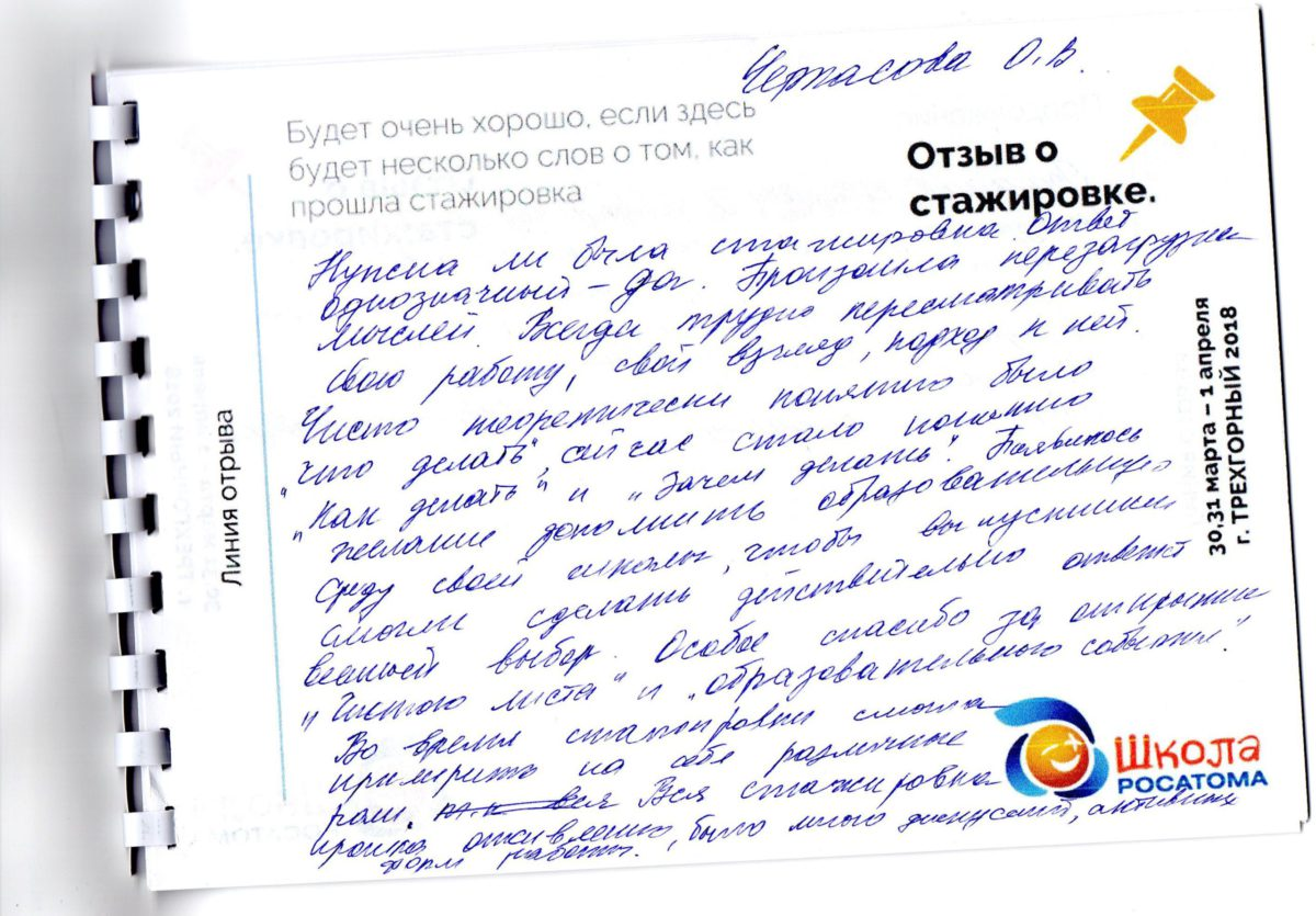 Otzyv-Cherkasova-1