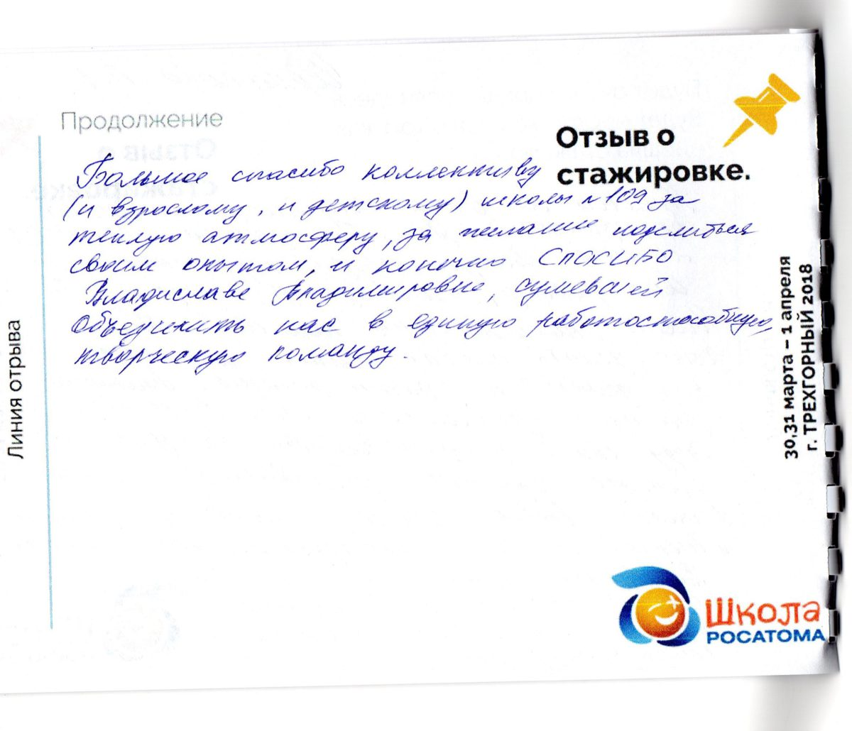 Otzyv-Cherkasova-2