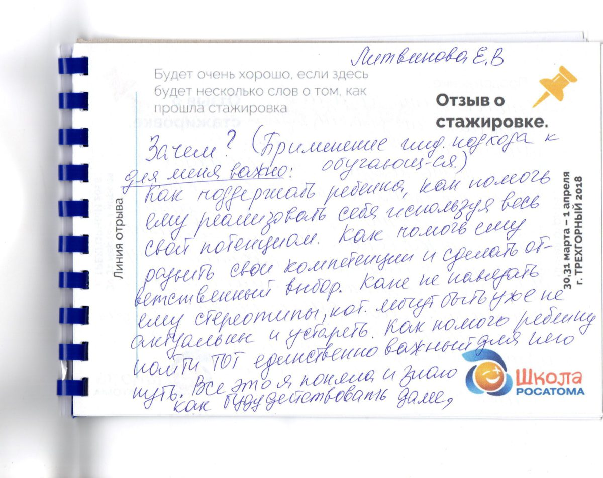 Otzyv-Litvinova-1