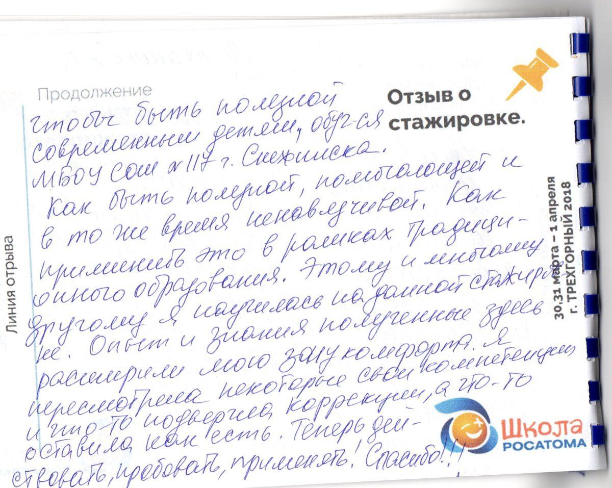 Otzyv-Litvinova-2