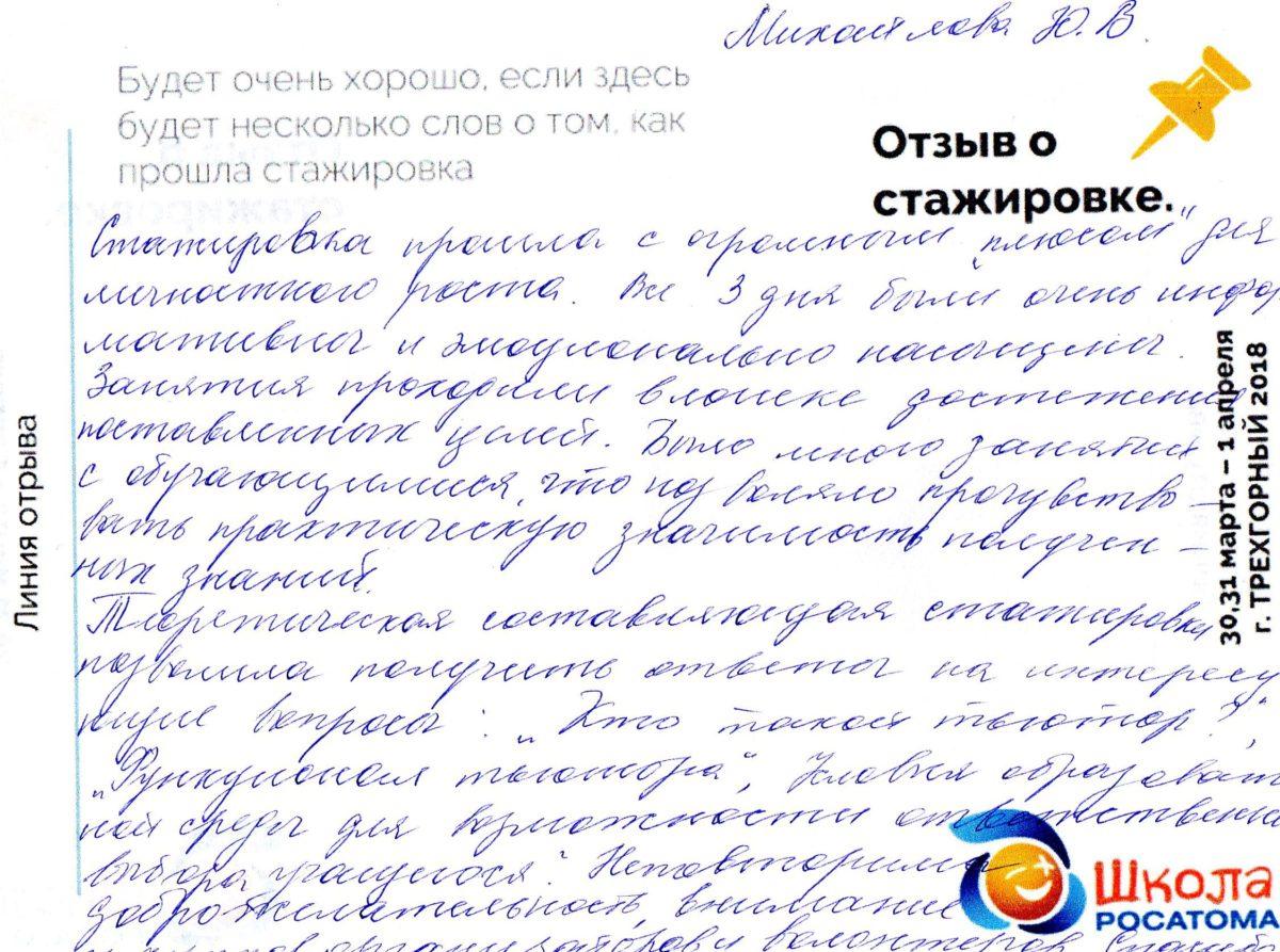 Otzyv-Mihai-lova