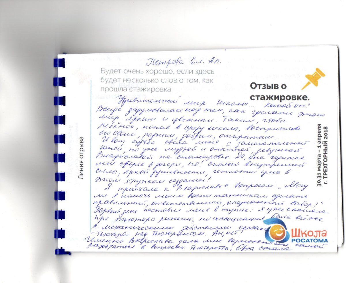 Otzyv-Petrova-1