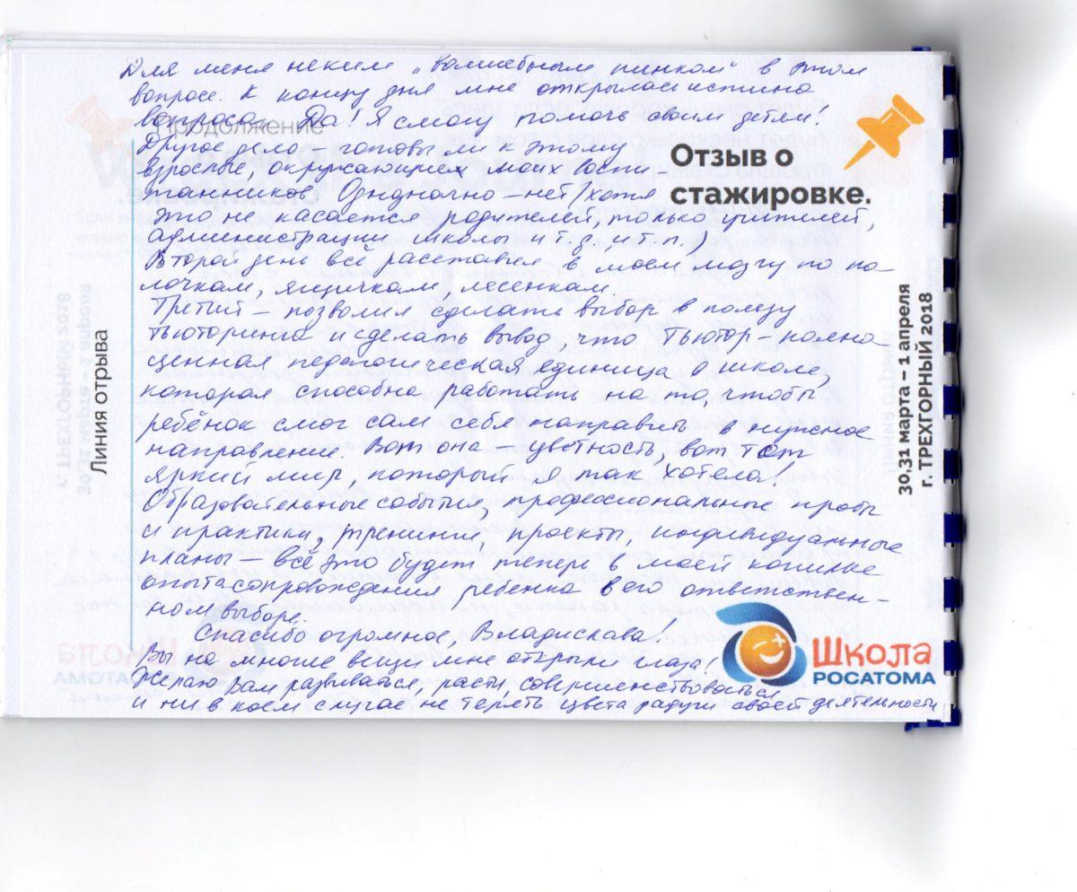 Otzyv-Petrova-2