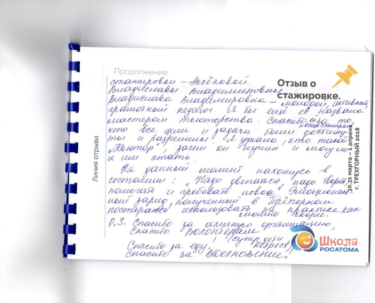Otzyv-Samsonova-2