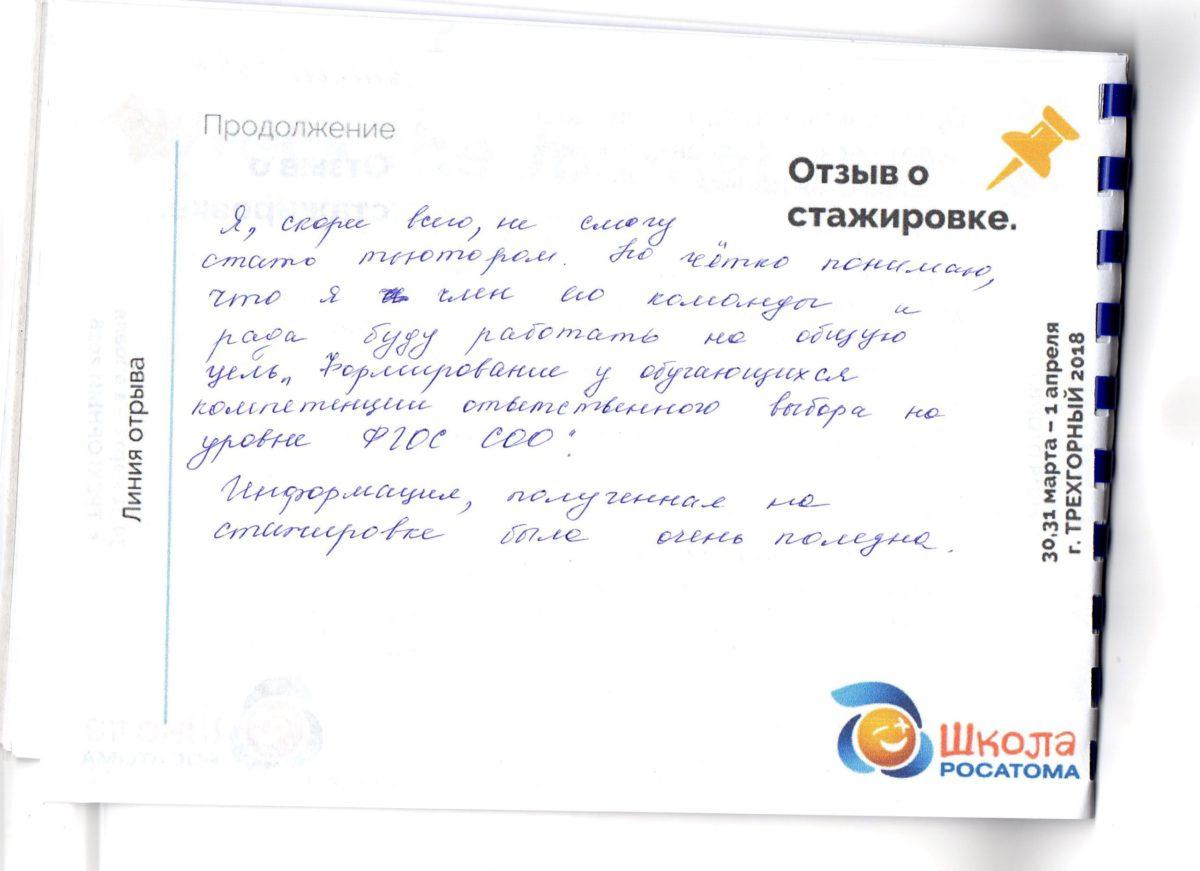 Otzyv-Zai-ceva-2