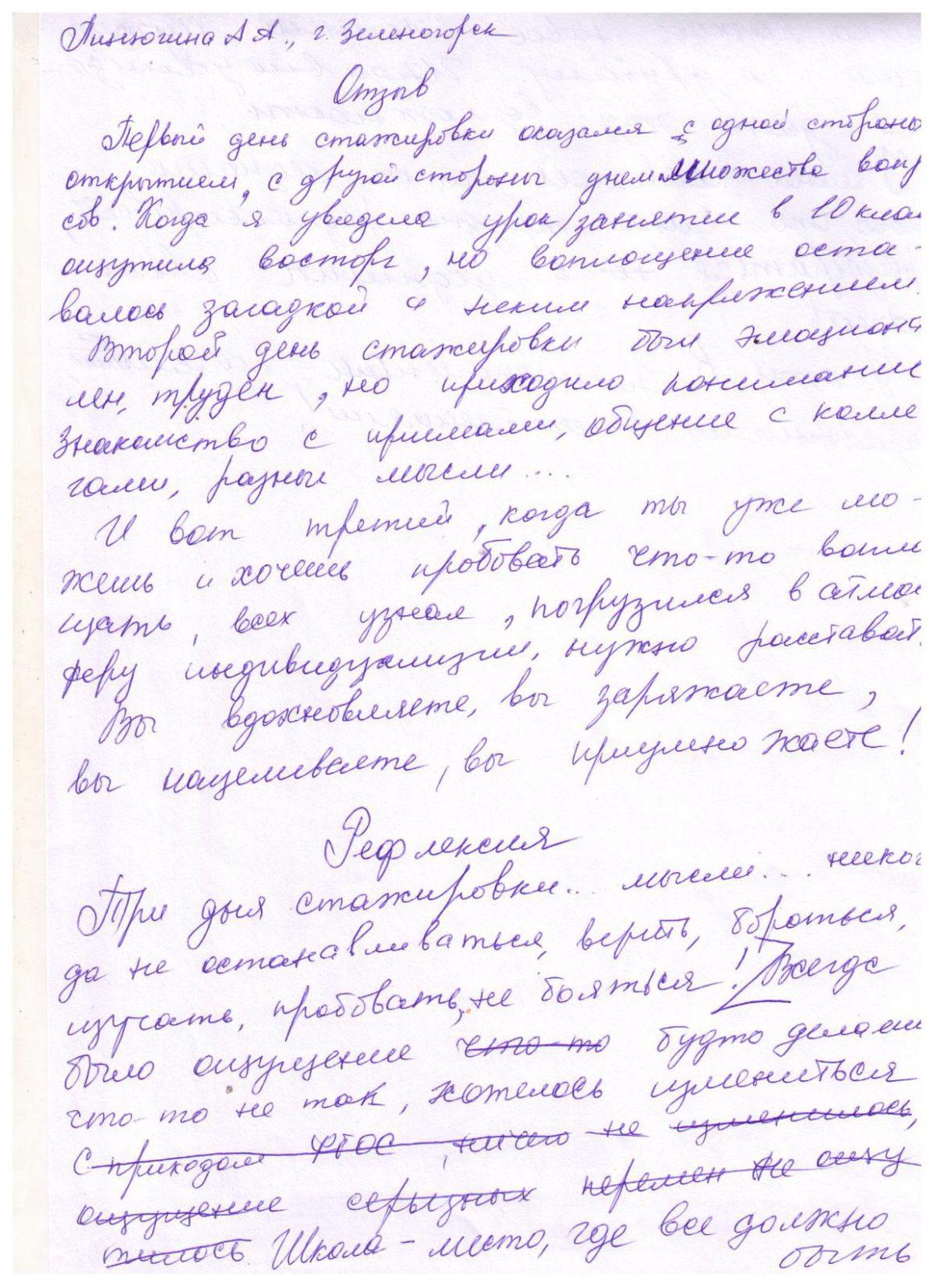 Pinjugina-Anastasija