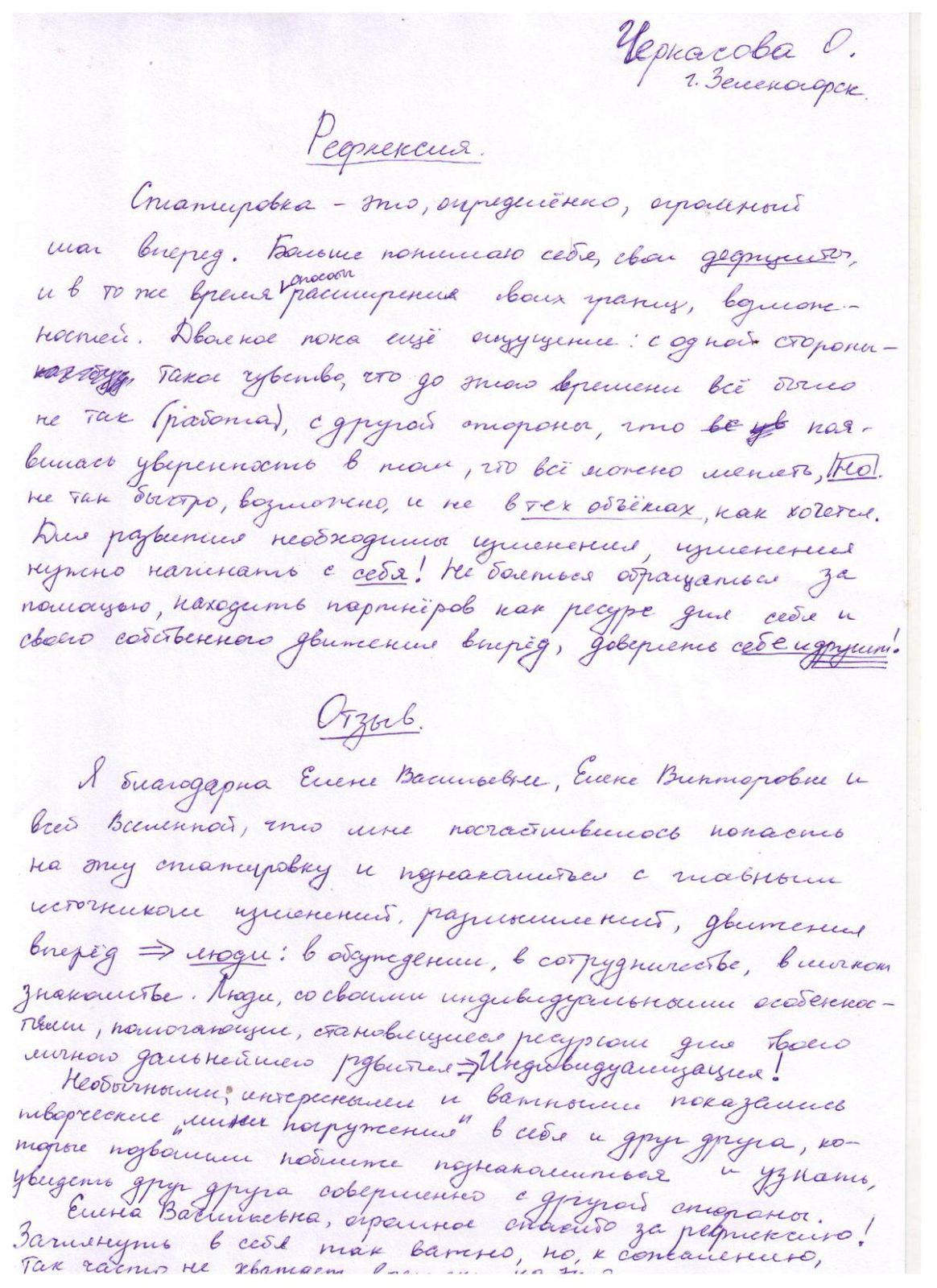 Refleksija-i-otzyv-Cherkasovoi-O.V.