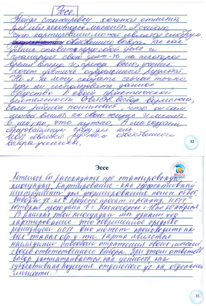 Samoshina-Vohrameeva-1