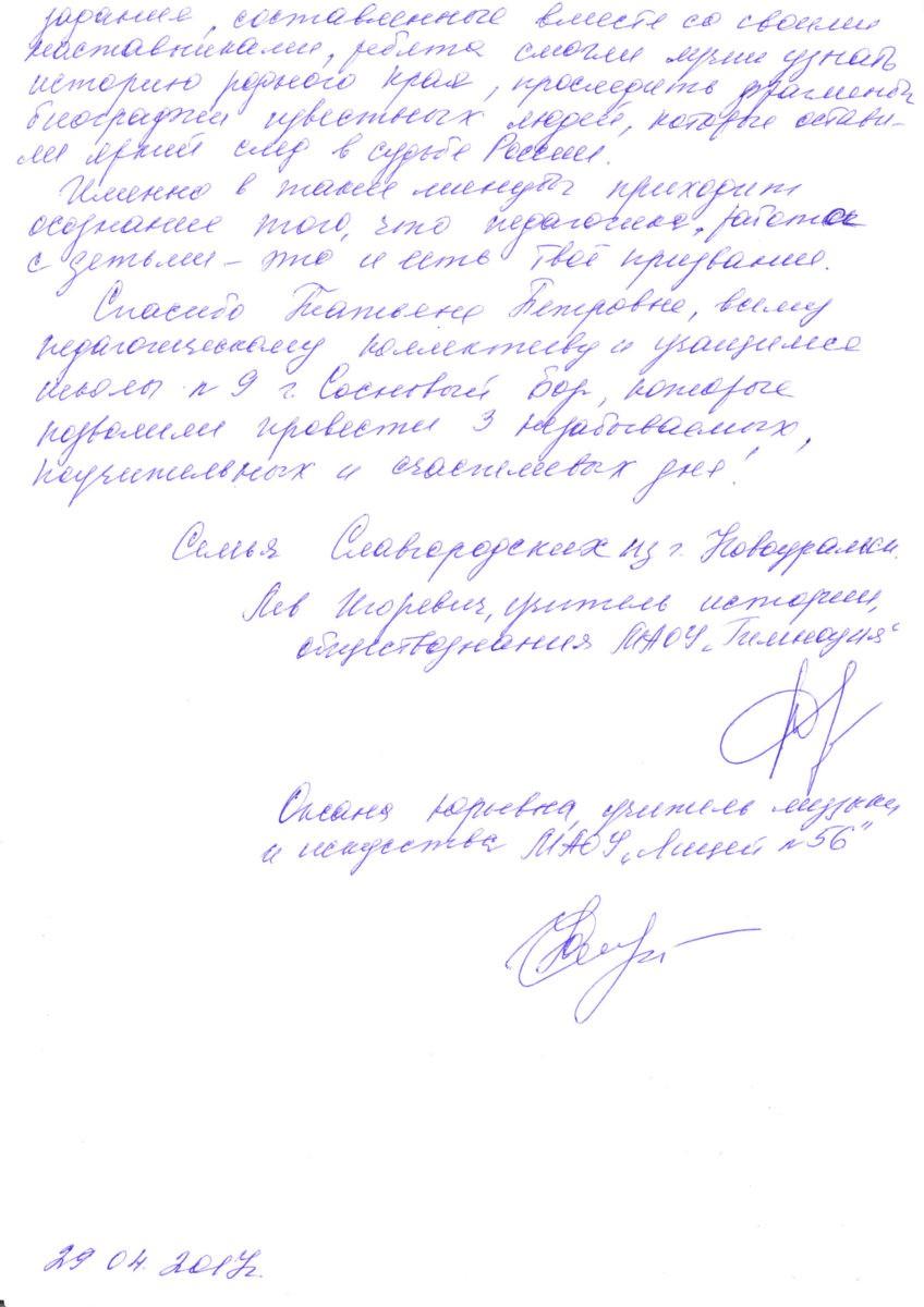 Слагородские-1