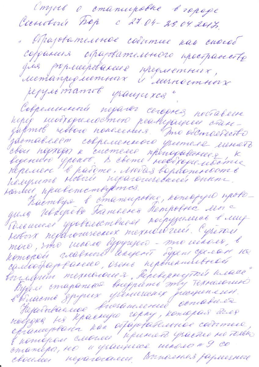 Славгородские