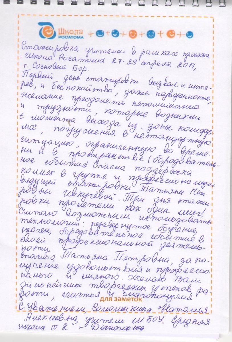 Соломыкина-2
