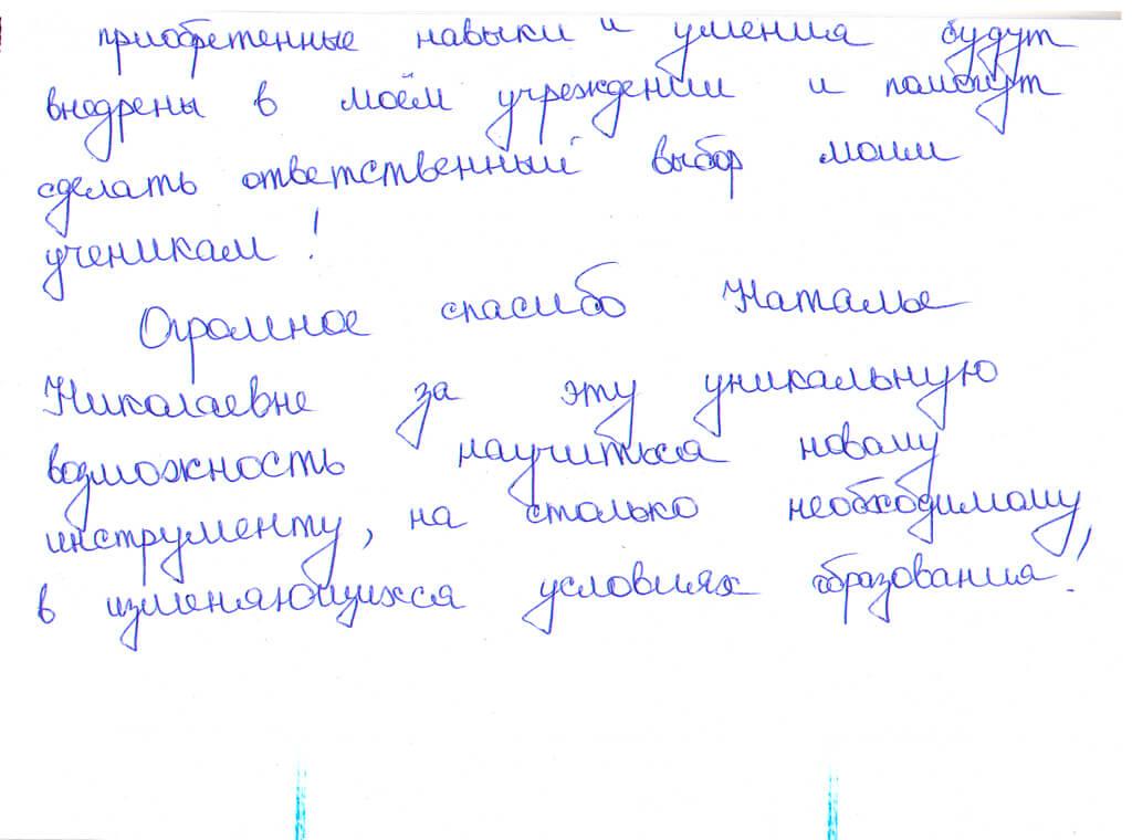 Tokareva-4