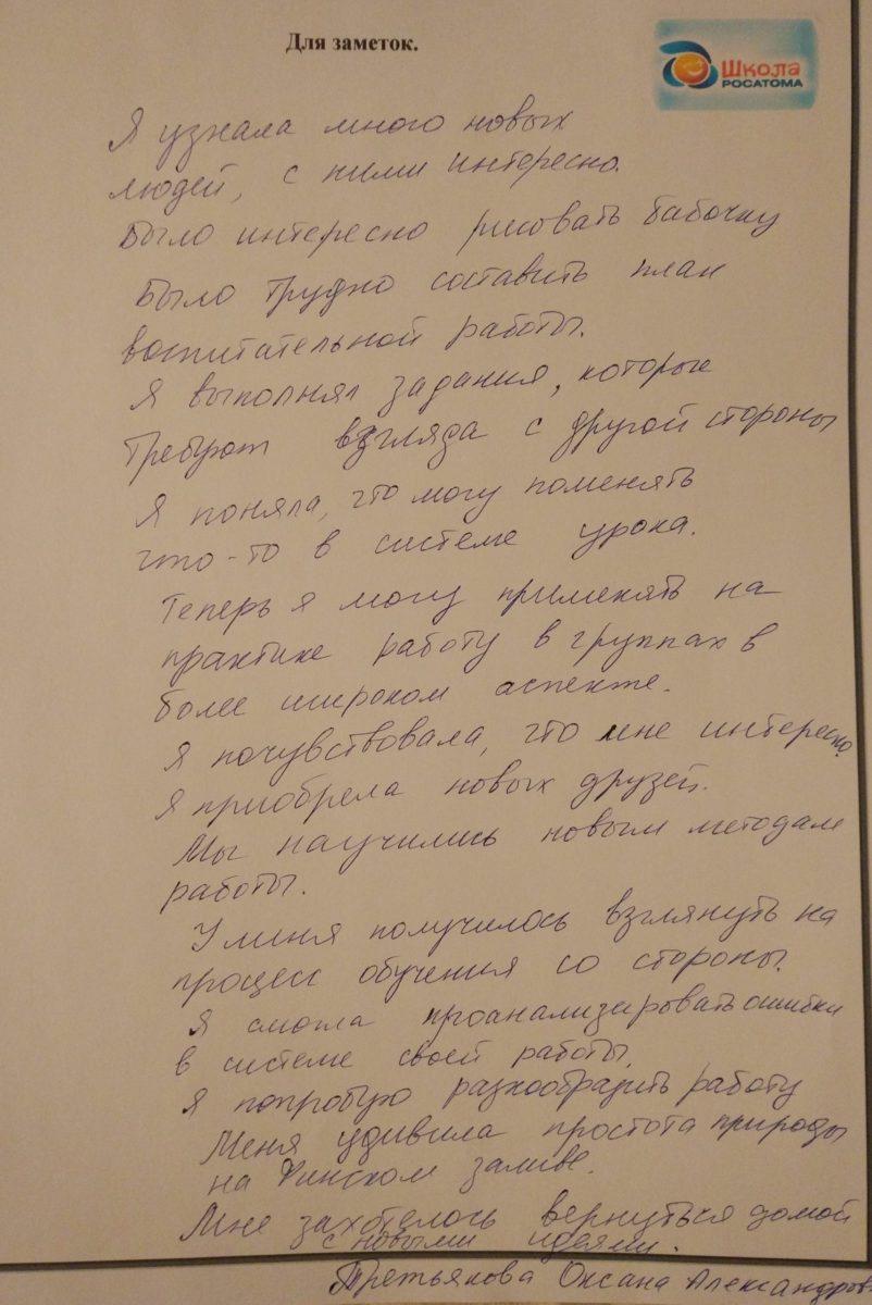 Tretjakova