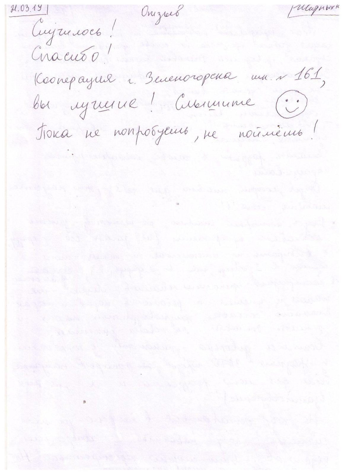Zhirnyh-Julija-otzyv