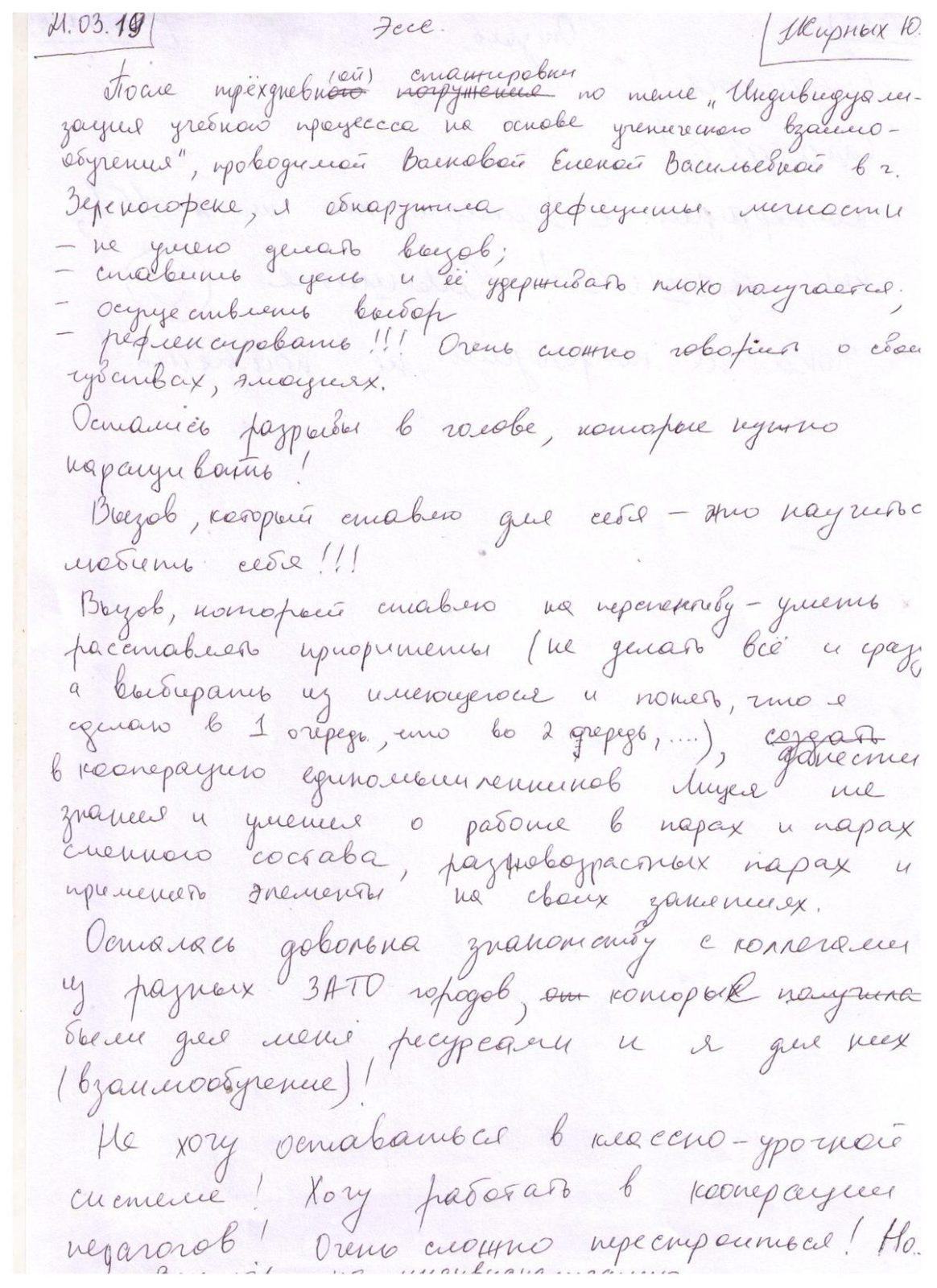 Zhirnyh-Julija
