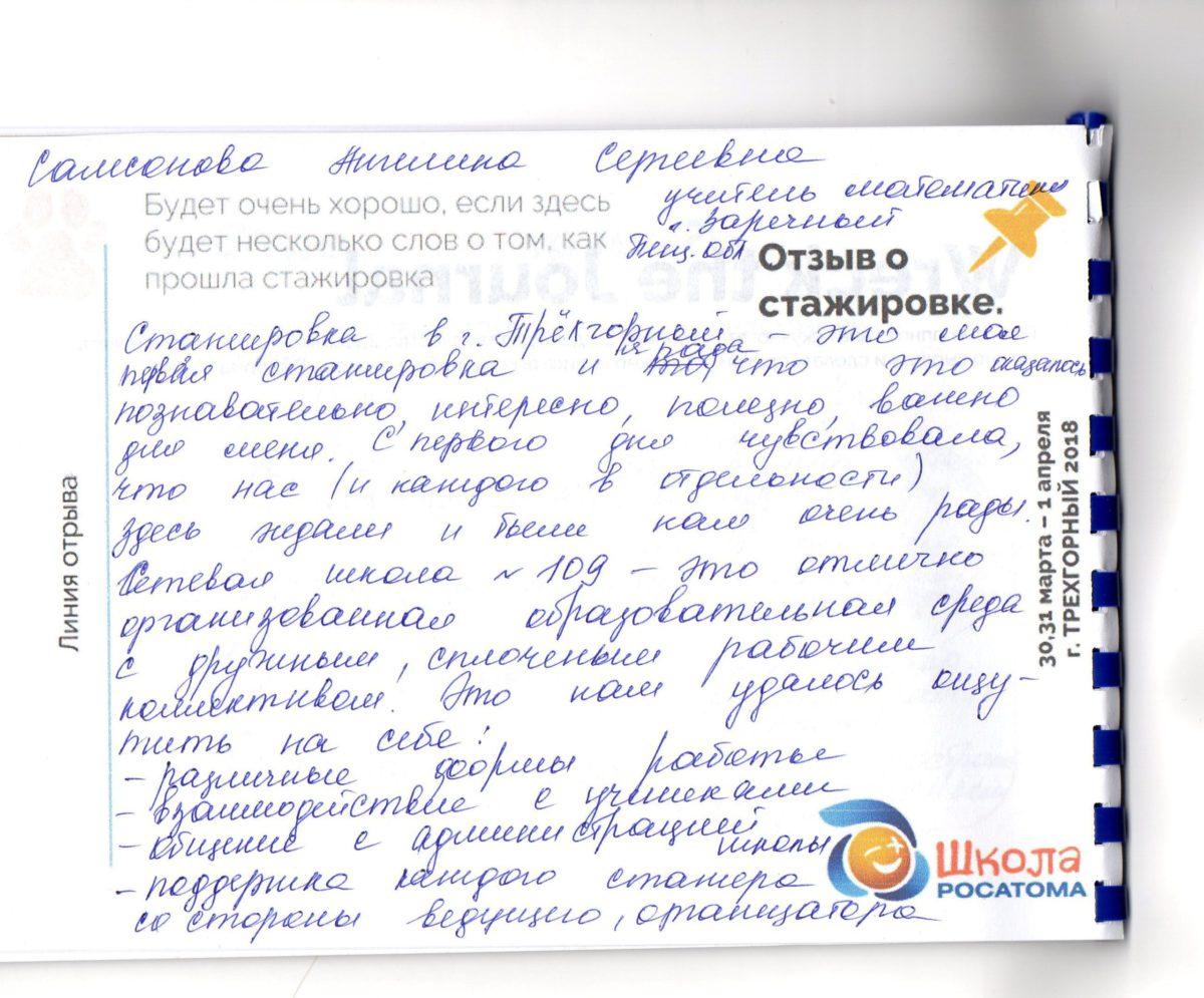 otzyv-Samsonova-1